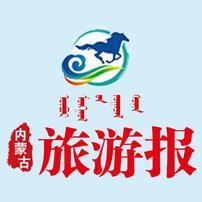 内蒙古旅游报融媒体