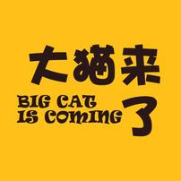 BIGCAT大猫来了