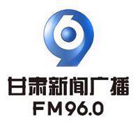 甘肃新闻综合广播