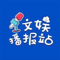 文娱播报站