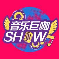 音乐巨咖show