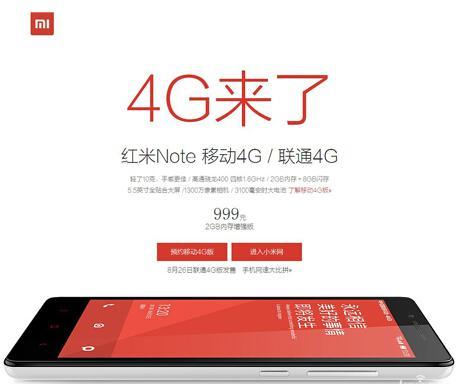 4G版紅米Note增強版正式發布售價999元