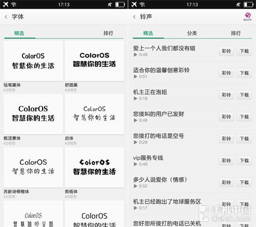 改头换面如此简单 试用ColorOS主题商店