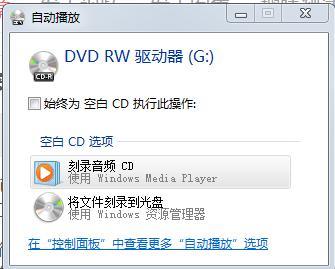 刻录cd的方法和步骤(最简单的车载cd刻录方法)