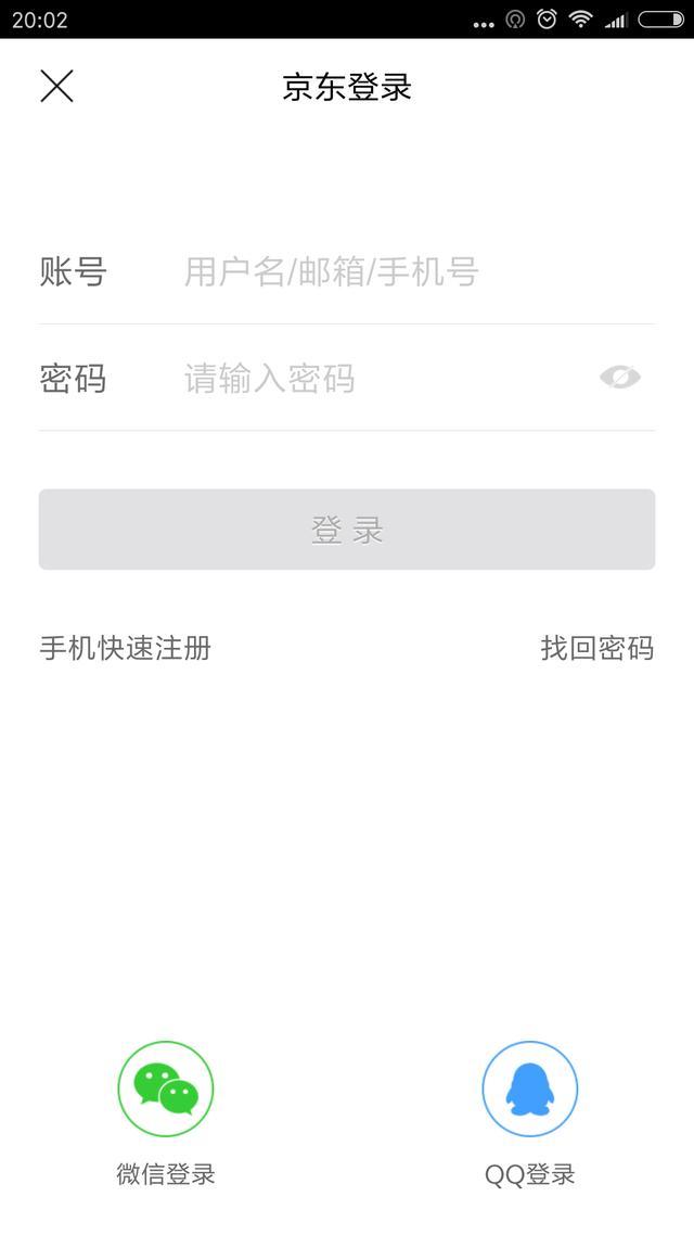 浅谈App规划基础流程:登录与注册(1)