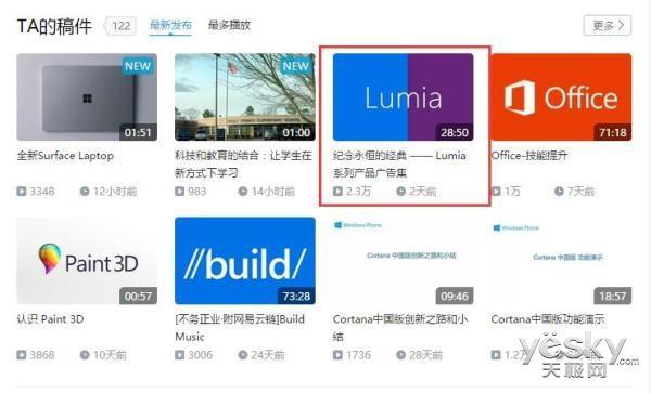 回顾经典瞬间!微软Lumia手机官网全系下架