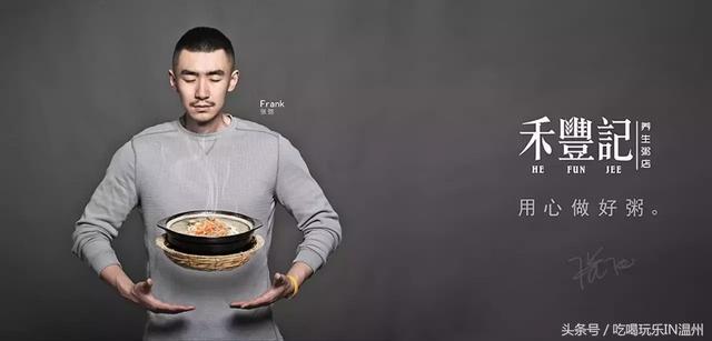 温州竟有张亮、韩火火专门光顾的养生粥店!新 生活 第1张