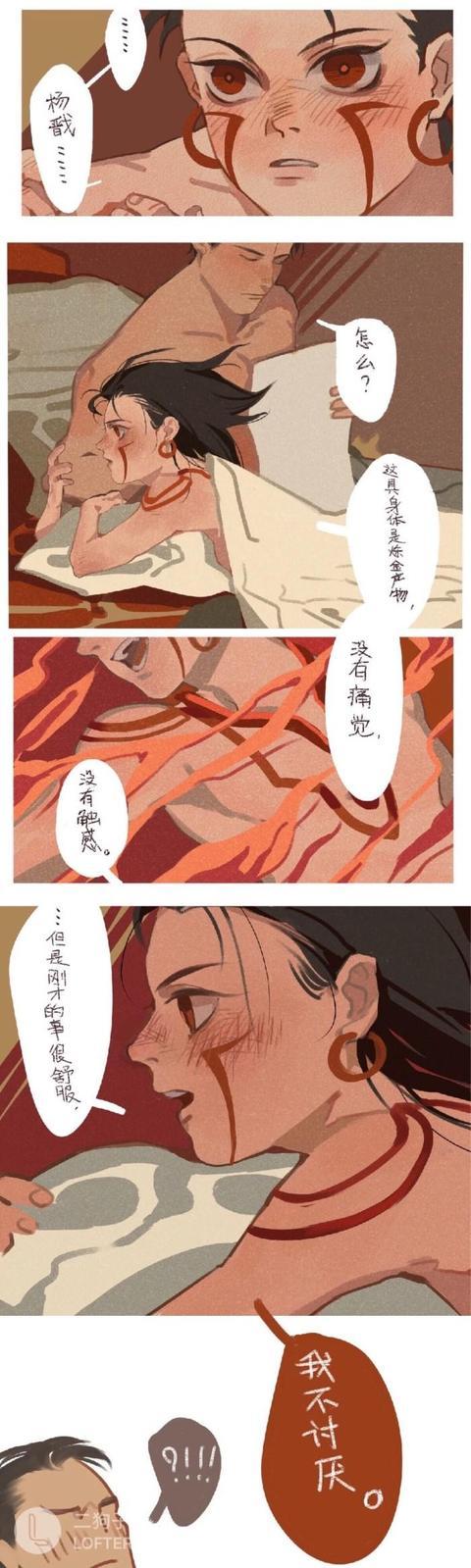 腐漫画调教吧,王者荣耀同人小漫画,不怕腐女有文化,就怕腐女会画画