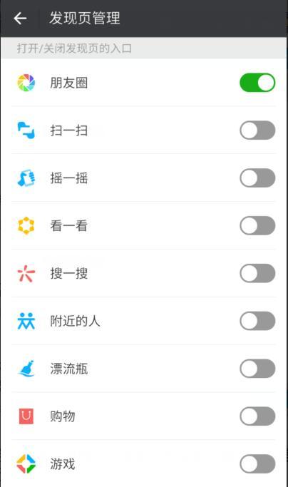 终于不用微信双开了,微信最新版开通切换账号功能