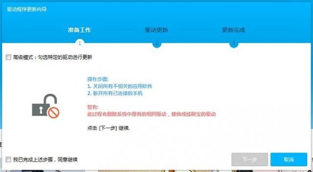 MIUI用户必知,红米最简单的刷机教程你一定要了解!