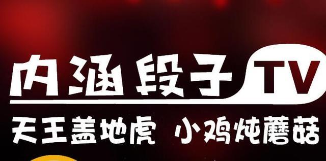 段子宝塔镇河妖下一句是什么 蘑菇放辣椒