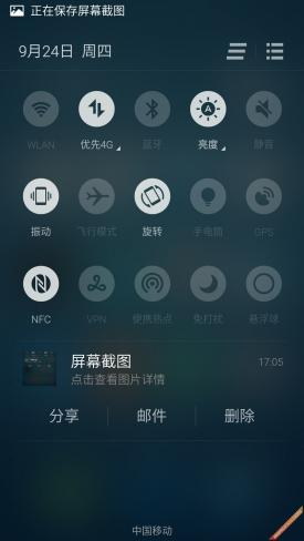 这是Pro的魅族手机 魅族PRO 5体验评测