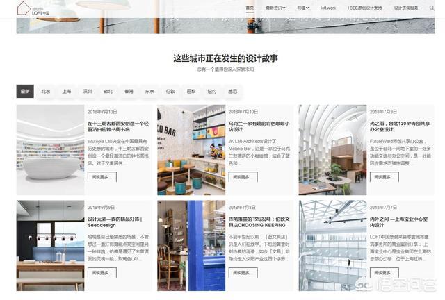 设计分享:精选15个关于室内设计的网站