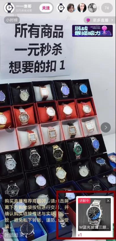 抖音小店一元钱一块手表,你知道有多暴利吗?项目怎么做?