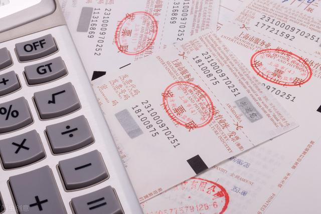 税率栏0.5%的专票/没发票专用章的电子发票等20年常见10条新规