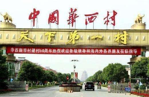 中国最牛村庄,出了59位宰相,59位大将军,3000多位七品以上官员