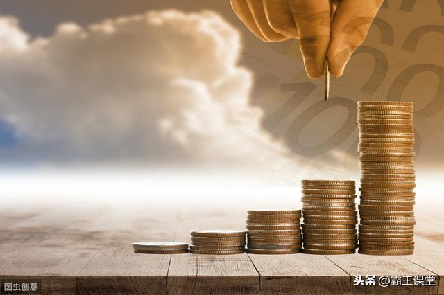 只存钱你会越来越穷,教你3个理财技巧,你会越来越有钱