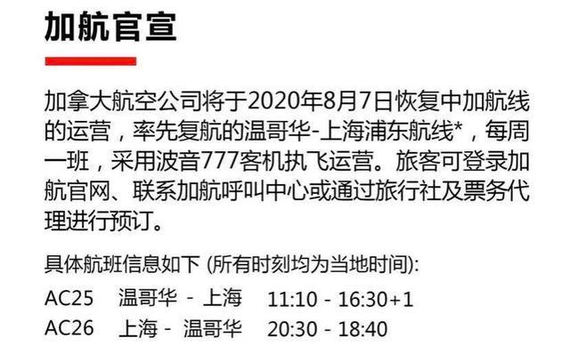 大使馆官宣:加拿大直飞中国暂不需核酸检测!8月中加航班有这些