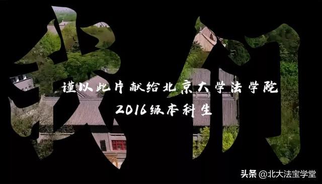 北京大学法学院2020届毕业生欢送典礼隆重举行