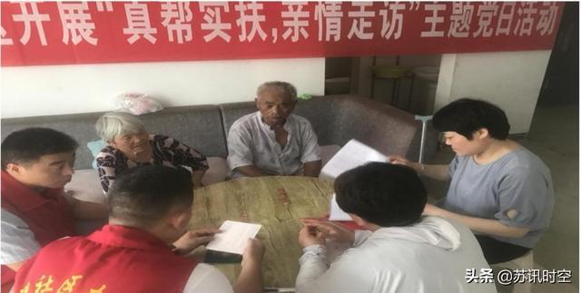 """蒙城县庄周街道十里社区开展""""真帮实扶,亲情走访""""主题党日活动"""