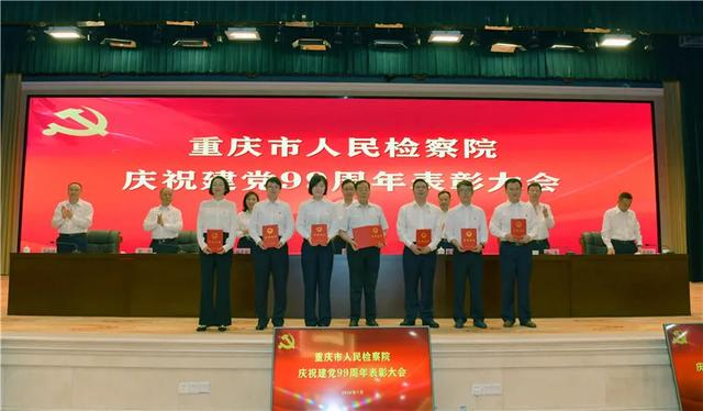 重庆市检察院机关召开庆祝建党99周年表彰大会