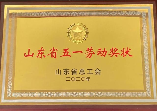 """喜报!夜色直播十八岁禁入荣获""""山东省五一劳动奖状"""""""
