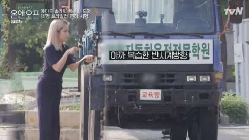 """韩国最""""猛""""女爱豆,拿下卡车驾照,女爱豆开卡车金容仙是第一人"""