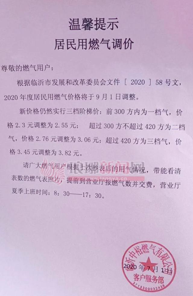 注意啦!臨沂城區居民用天然氣價格即將調整