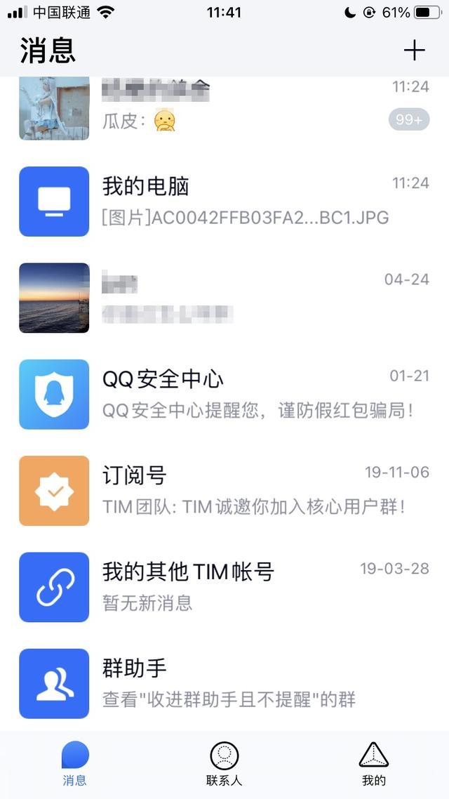 腾讯 TIM iOS 版 3.1.0 更新:全新界面视觉体验,图片编辑升级
