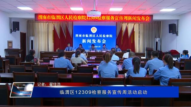 临渭区12309检察服务宣传周活动启动