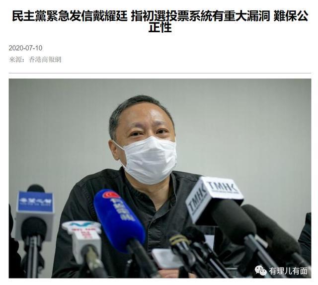"""""""违法、播毒、造假"""",戴耀廷组织泛民初选把戏大曝光"""