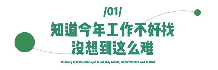 武汉求职者:今年这么难,跳还是不跳?
