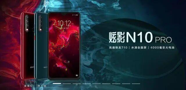 酷派千元新机-炫影N10Pro使用骁龙710+水滴屏设计