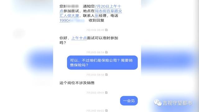 """在中国人保寿险长春分公司应聘岗位""""社区专员"""",培训之后得""""卖保险""""?"""