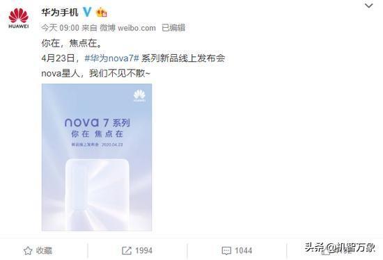 华为nova7:50倍变焦+麒麟985 4.23见!余承东叫板新iPhone SE