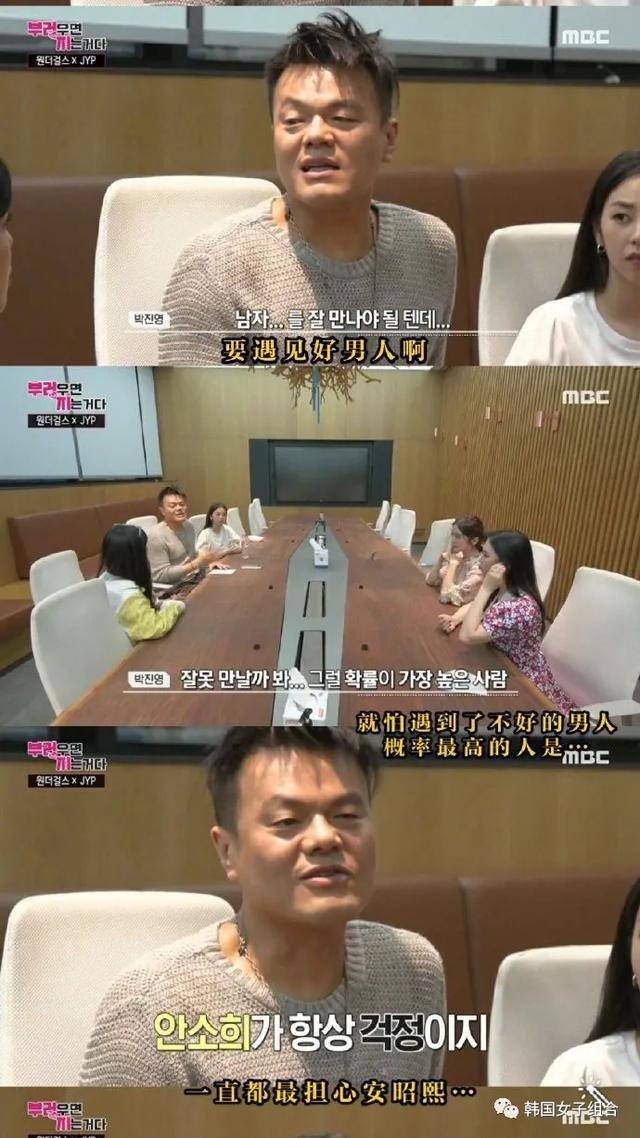 女团成员结婚相聚,JYP对她说:去相亲的时候带着我