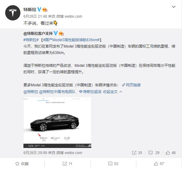 特斯拉公布国产Model 3高性能版续航:3.4秒破百,比进口多40KM