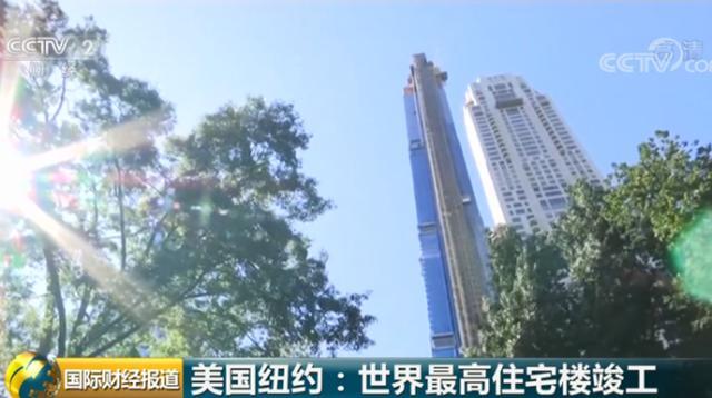 世界最高住宅楼已竣工:高约472米,一套住宅起步售价为690万美元
