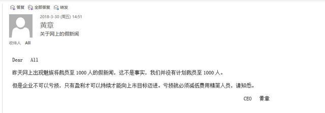 传魅族将裁员千人  企业不可以亏损只有盈利才能完成目标!