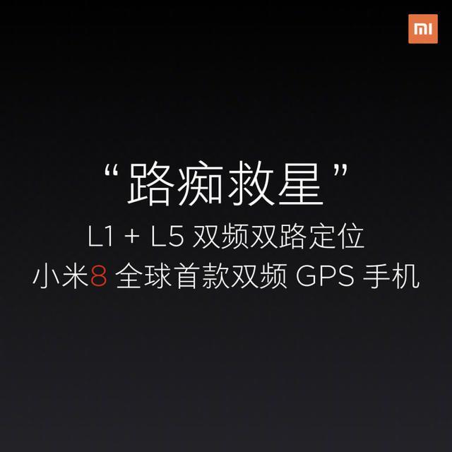 小米8是首款双频GPS手机,双频GPS强在哪,真能实现超精准定位?