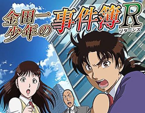爱在面包房类似的动漫,日本推理动漫除了名侦探柯南,还有这五部经典作品值得一追!