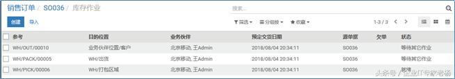 全球排名第一的免费开源ERP-仓存功能模块深度应用(三)