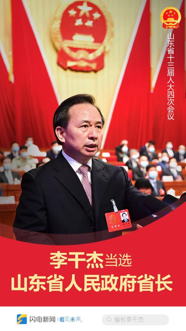 快讯!李干杰当选山东省人民政府省长