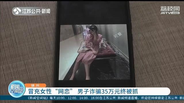 """冒充女性""""网恋""""加13名男性为好友 男子诈骗35万元"""