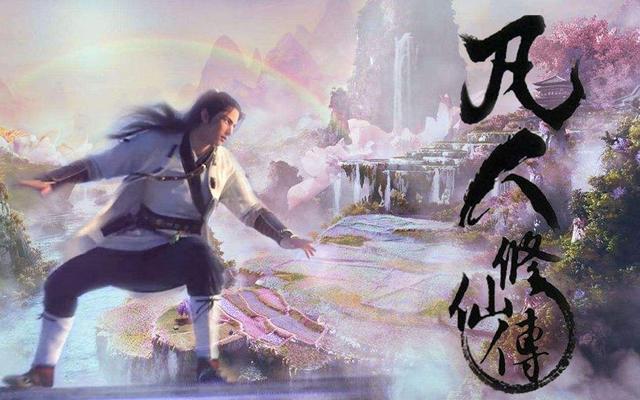 《凡人修仙传》史上修炼等级最全体系!道祖之上竟还有境界!