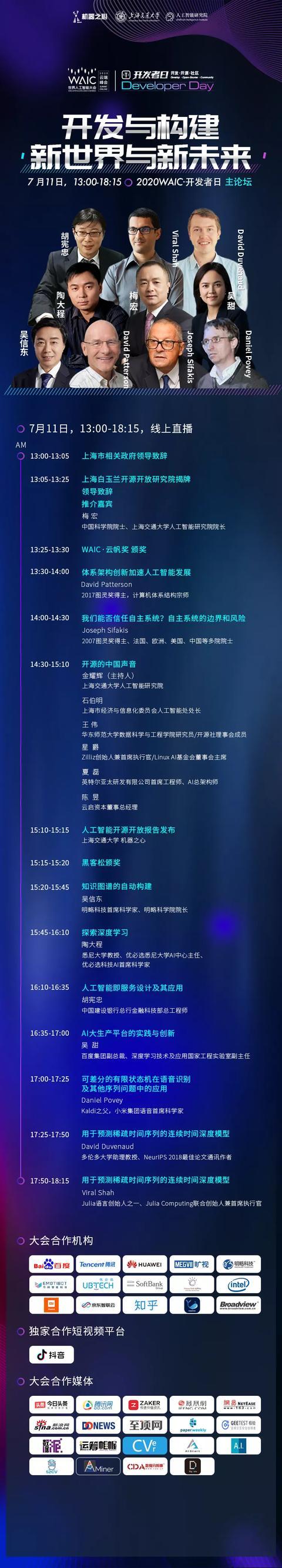 本年最大一场人工智能开发者盛会,邀请100位VIP现场观众