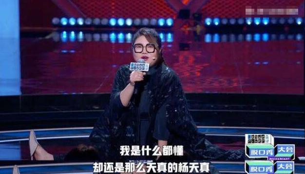 《脱口秀大会》程璐的段子很搞笑,但罗永浩拒绝爆灯,理由很赞