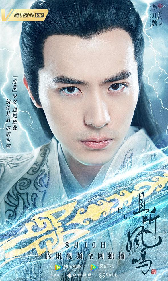 杨超越徐开骋的新剧《且听凤鸣》导演竟是他?看来又有好剧看了