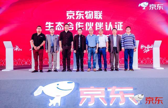 京东首届科技地产大会,助力房企转型智能生活运营商