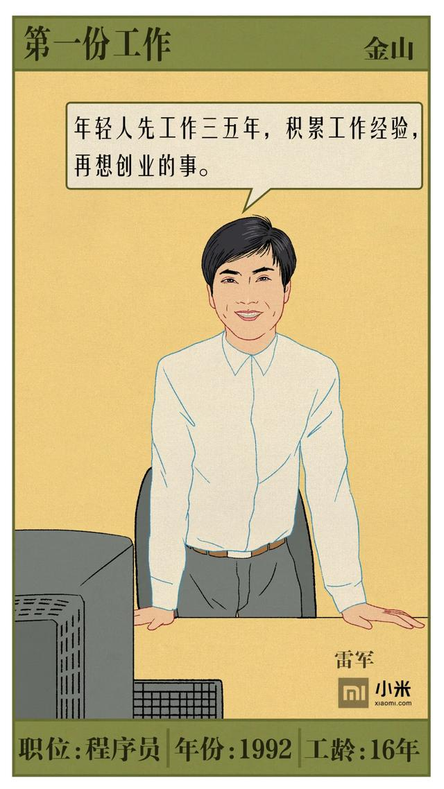 大佬第一份工作扛多久?马化腾5年,马云7年,他埋头干了16年